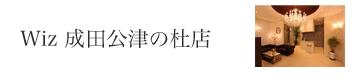 成田公津の杜店|美容室Wiz(美容院・ヘアサロン)