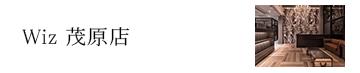 茂原店|美容室Wiz(美容院・ヘアサロン)