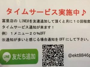 tomisato_line01